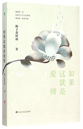 If this is the love (plum rain yellow in popular romantic days new force)(Chinese Edition): MEI ZI ...