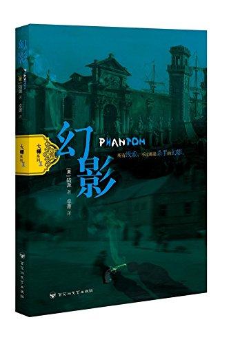 Phanton (Chinese Edition): Lu Yuan