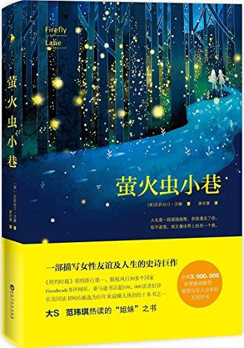 9787550015432: Firefly Lane (Chinese Edition)