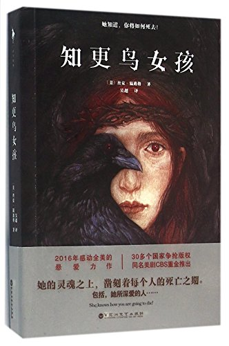 9787550016194: Blackbirds (Chinese Edition)
