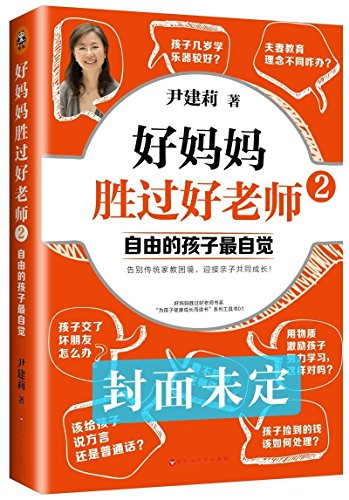 9787550017702: Good Mom Is Better Than Good Teacher 2 (Chinese Edition)
