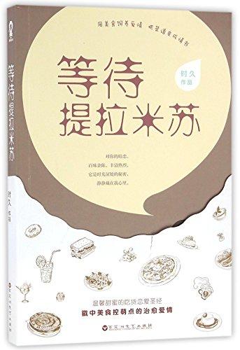 9787550018648: Wait for Tiramisu (Chinese Edition)