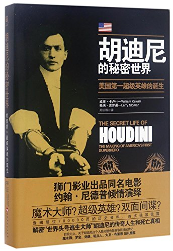 9787550021730: The Secret Life of Houdini: The Making of America's First Superhero (Chinese Edition)