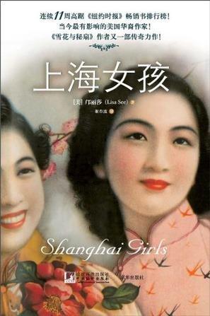 9787550200012: Shanghai Girls (Chinese Edition)