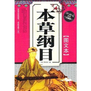 9787550200548: Compendium of Materia Medica (Chinese Edition)