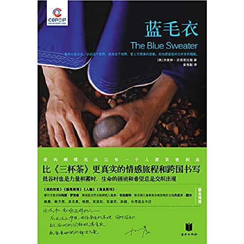 9787550201040: The Blue Sweater (Chinese Edition)