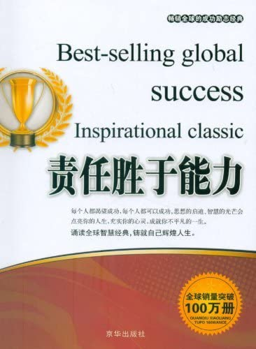 9787550201279: Responsibility than the ability(Chinese Edition)