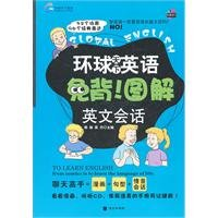 9787550201903: English conversation- Global Education English memorize-free! illustrated- mp4 CD inside (Chinese Edition)