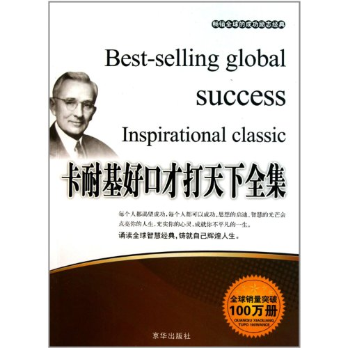 Complete Works of Carnegie's Conquering the World: Zhang Yan Ling