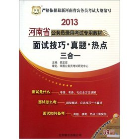 2013 civil service examination Henan special materials : Interview Skills Zhenti hot triple Yi(...