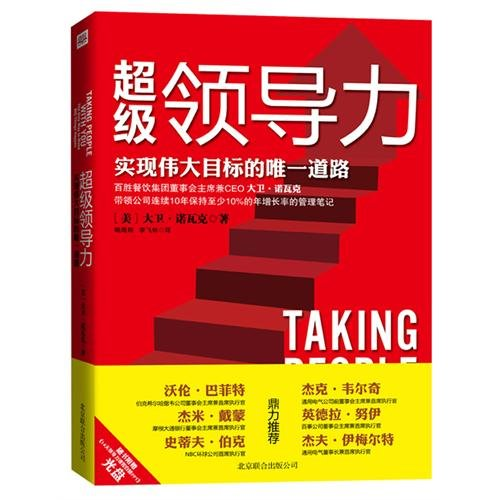 9787550204294: Taking People With You: The Only Way To Make BIG Things Happen