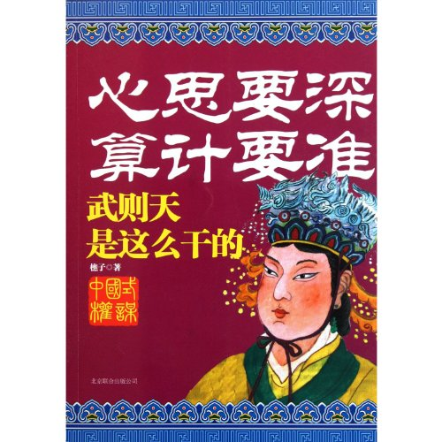 9787550204300: Be Accurate in Calculation: What Wu Zetian Did (Chinese Edition)