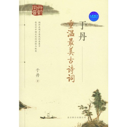 9787550205321: Yu Dan: Revisiting The Most Beautiful Ancient Poems (Chinese Edition)