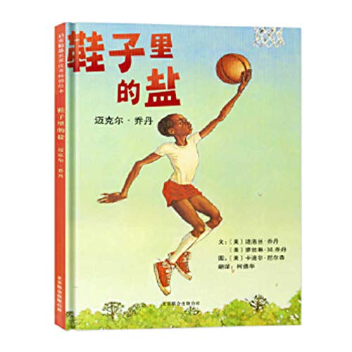 9787550205390: Shoes salt (Michael Jordan)(Chinese Edition)