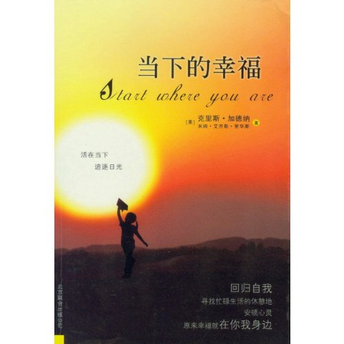9787550206410: Start Where You are (Chinese Edition)