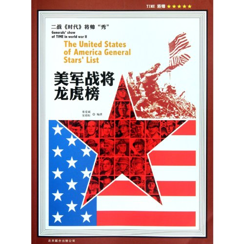World War II era generals show : the U.S. war Billboard Li Bin Love(Chinese Edition): LI AI BIN