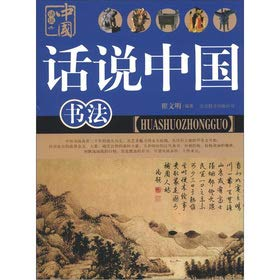 9787550207820 saying 07: calligraphy(Chinese Edition): ZHAI WEN MING