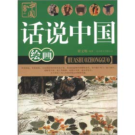 9787550207875 saying 06: Painting(Chinese Edition): ZHAI WEN MING