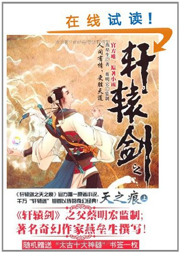 9787550209022: Days Mark of Xuanyuan Sword - Part I (Chinese Edition)