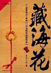 9787550209459: Tibetan Sea Flower (Chinese Edition)