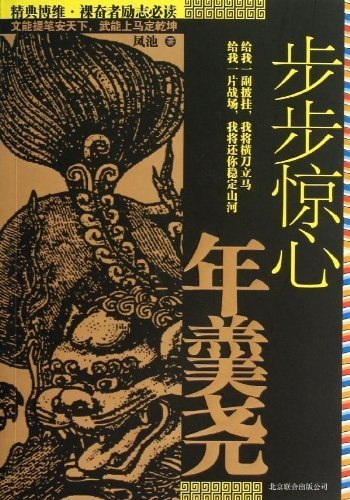 Startling by Each Step of Nian Gengyao (Chinese Edition): Feng Chi