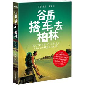 Gu Yue ride to Berlin (ride to Berlin protagonist Gu Yue works. we're only young once.(Chinese...