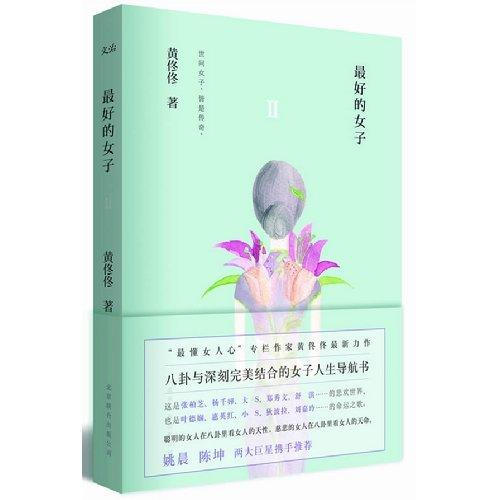 Best woman 2(Chinese Edition): HUANG TONG TONG