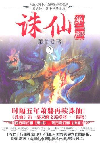 Zhu Xian - Part -3(Chinese Edition): XIAO DING ZHU