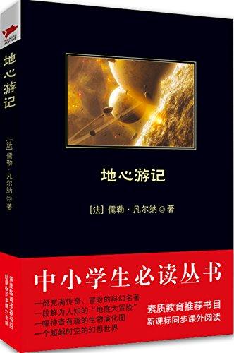 Genuine] geocentric Travels(Chinese Edition): FA ) RU LE FAN ER NA (Jules Gabriel Verne) ZHU