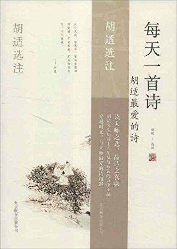 Hu Shi election NOTE: a poem a: HU SHI ZHU