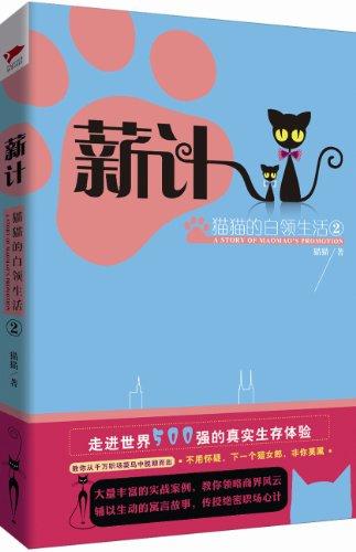 9787550213289: The White Collar Life of Maomao 2