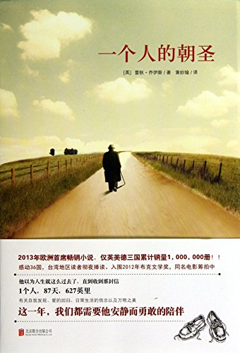 9787550213524: The Unlikely Pilgrimage of Harold Fry (Chinese Edition)