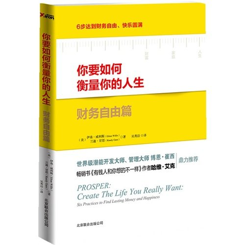 9787550213791: Prosper:Create the Life You Really Want:Six Practices to Find Lasting Money and Happiness (Chinese Edition)