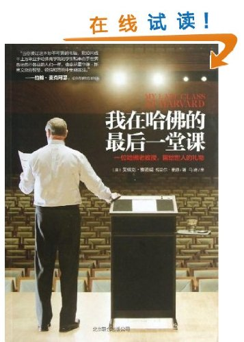9787550214255: My Last Class in Harvard (Chinese Edition)