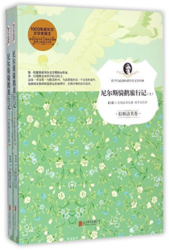 9787550216785: The Wonderful Adventures of Nils (Chinese Edition)