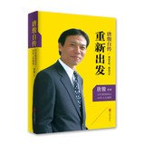 9787550217195: The Autobiography of Tang Jun: Im Still Young, I Can Start Again (Chinese Edition)