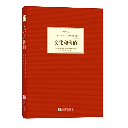 100% brand new R culture and values(Chinese Edition): YING GUO ) WEI TE GEN SI TAN