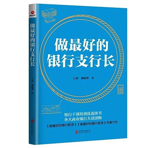 Do the best bank branch length(Chinese Edition): GU JIAN