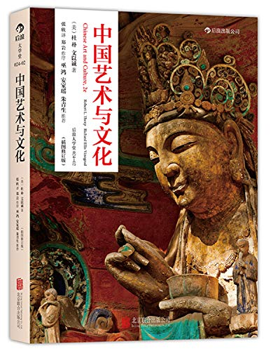 9787550222717: Chinese Art and Culture