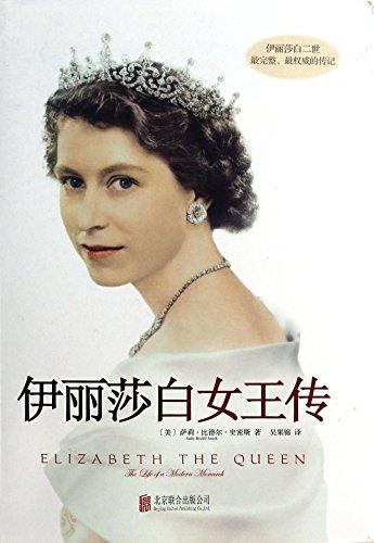 9787550223677: Elizabeth the Queen