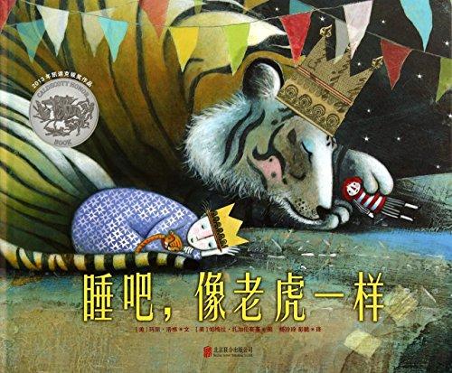 9787550224414: Sleep Like a Tiger (Chinese Edition)