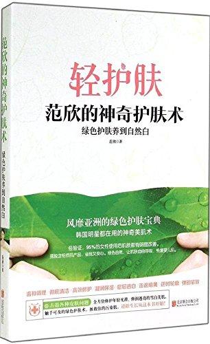 Xin Fan magical skin surgery: Green Skin keep the natural white(Chinese Edition): FAN XIN