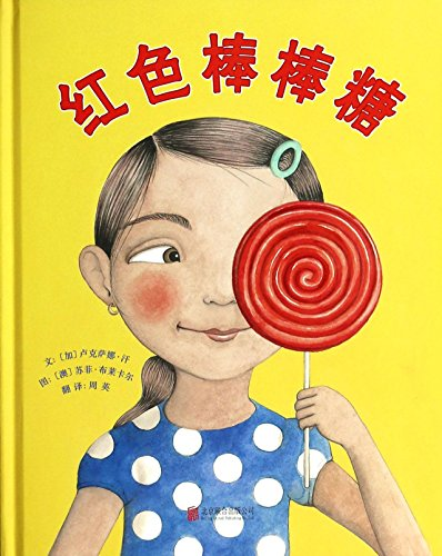 9787550225886: Big Red Lollipop (Chinese Edition)