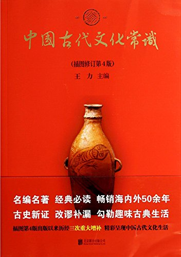 9787550226081: Chinese Cultural Literacy in Ancient Times (Revised Edition with Illustrations) (Chinese Edition)