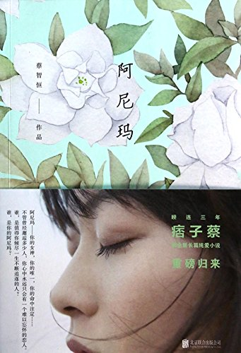 9787550226678: Anima (Chinese Edition)