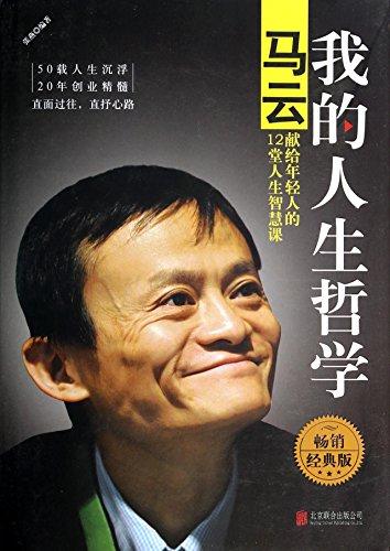 My philosophy of life: Ma dedicated to: ZHANG YAN