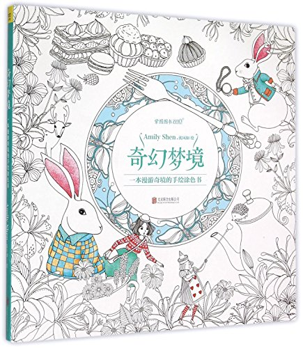 9787550228269: Fantasy Dream (Chinese Edition)