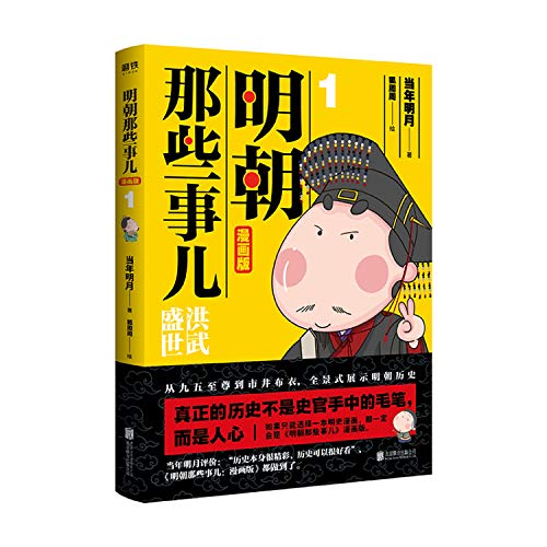 Ming those thing (comic version) One(Chinese Edition): DANG NIAN MING YUE