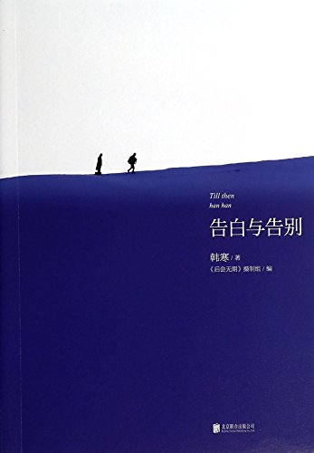 Confession & Farewell (Chinese Edition): Han Han