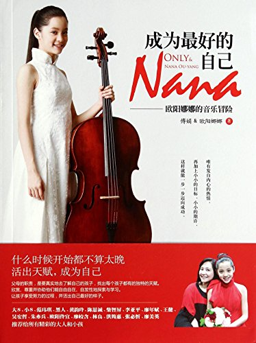 9787550233348: Be the Best---Ouyang Nana's Musical Adventure (Chinese Edition)